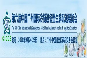 The 6th China (Guangzhou) International Cold Chain Equipment and Fresh Food Distribution Exhibition