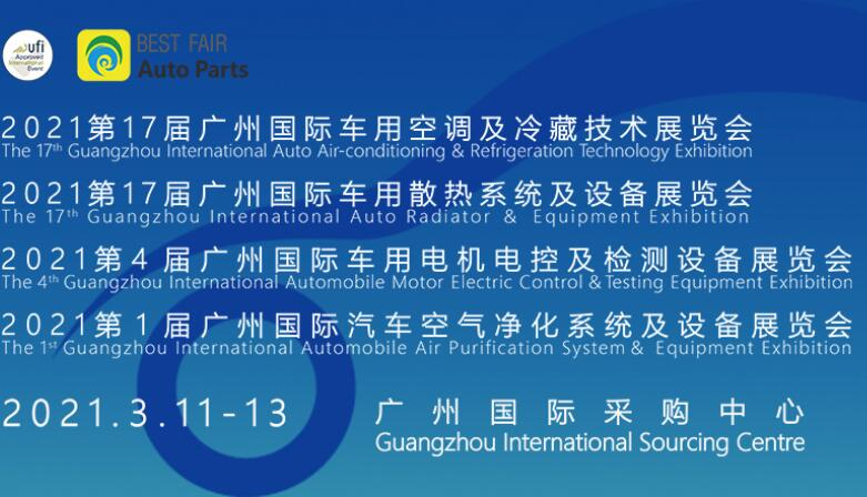 The 17th Guangzhou International Auto Air Conditioning& Refrigeration Technology Exhibition
