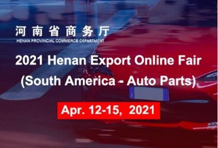 2021 Henan Export Online Fair